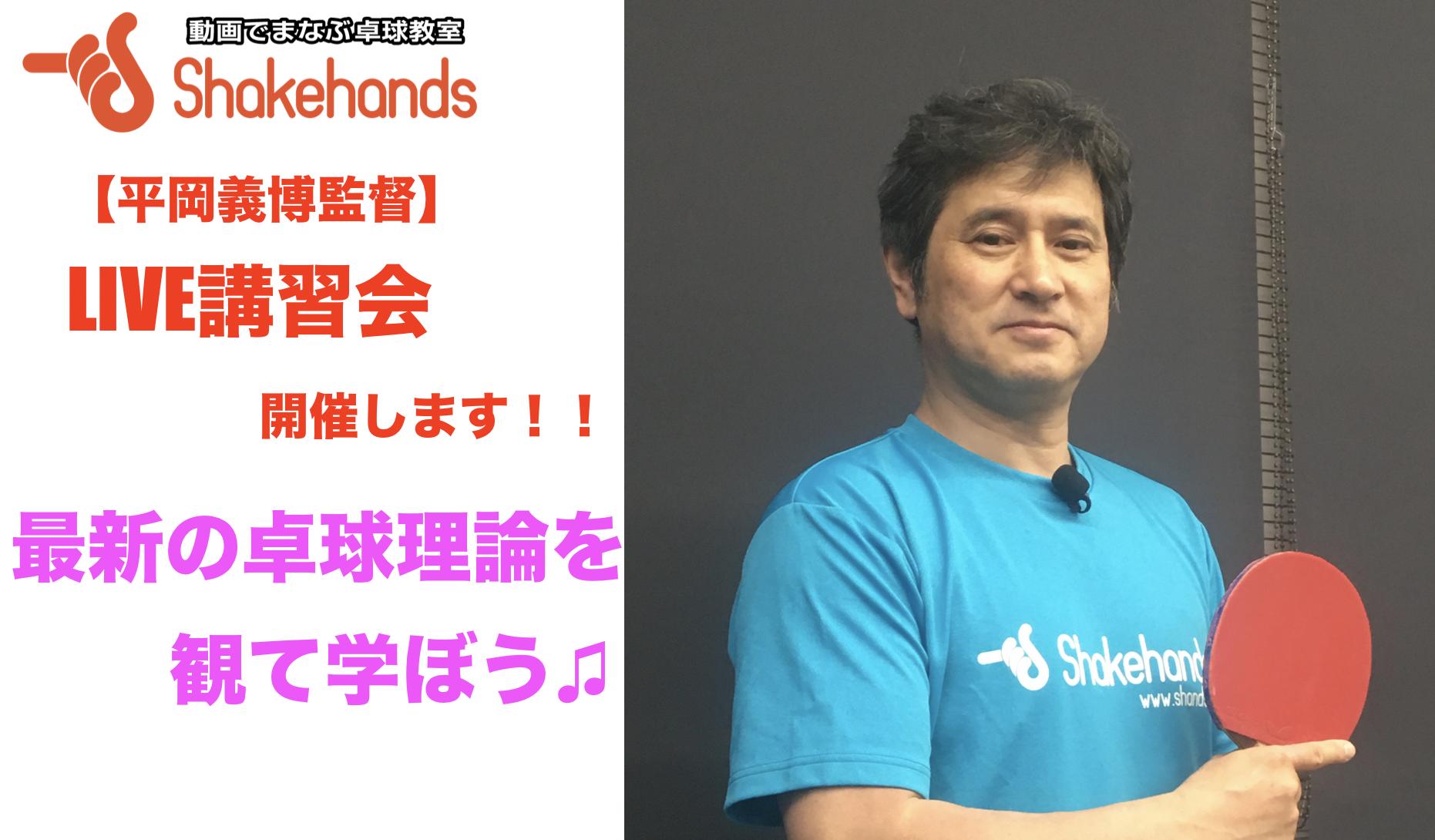 【緊急開催】平岡ライブ講習会。 最新の卓球指導見せます!
