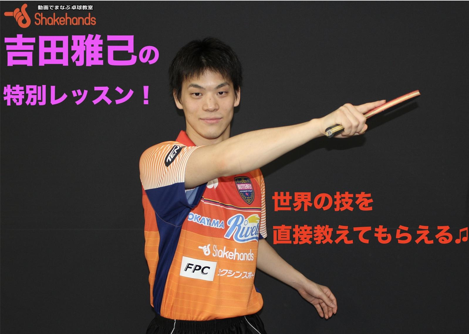 【年末ビッグイベント!】吉田雅己の特別レッスン開催!