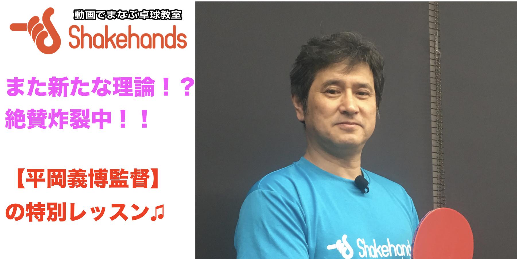 【特別レッスン】最近の平岡監督の最新指導理論!!