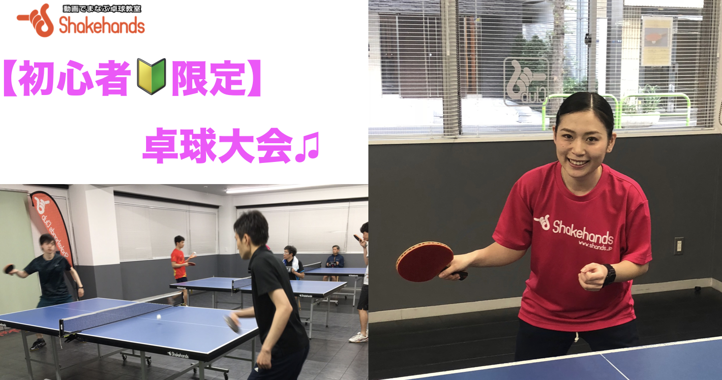 2/24【経験ゼロでもオーケー!】初心者卓球リーグ開催してます!