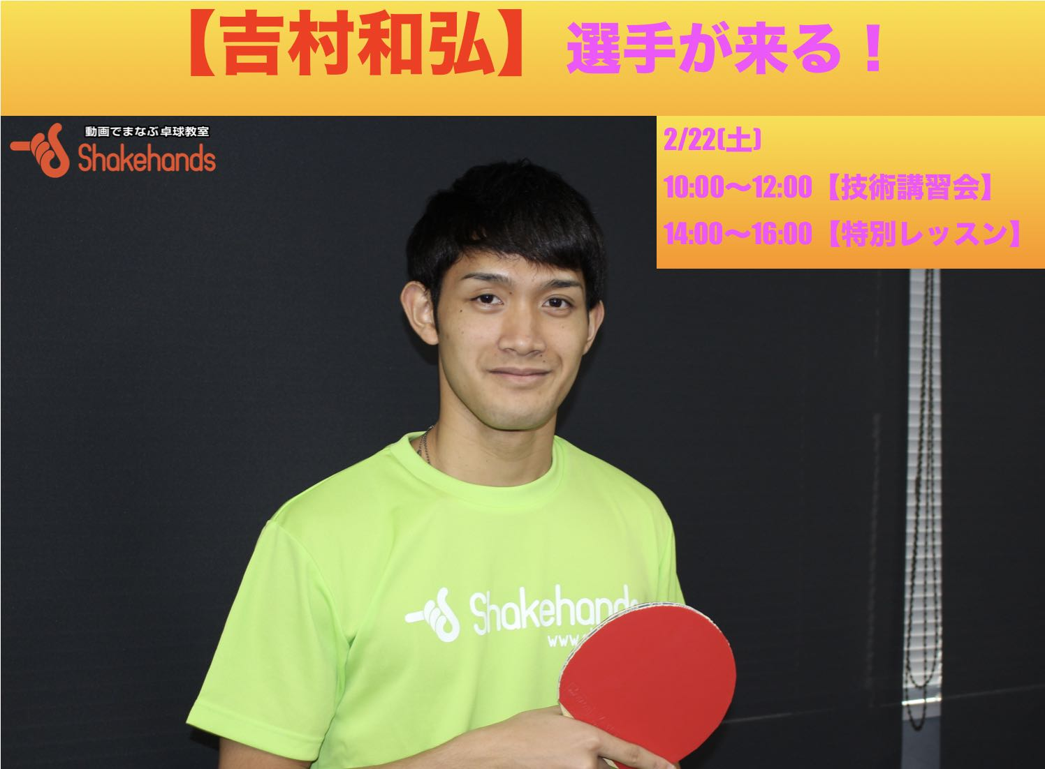 【特別企画】今月は吉村和弘が来る!トップ選手の技術を大公開!