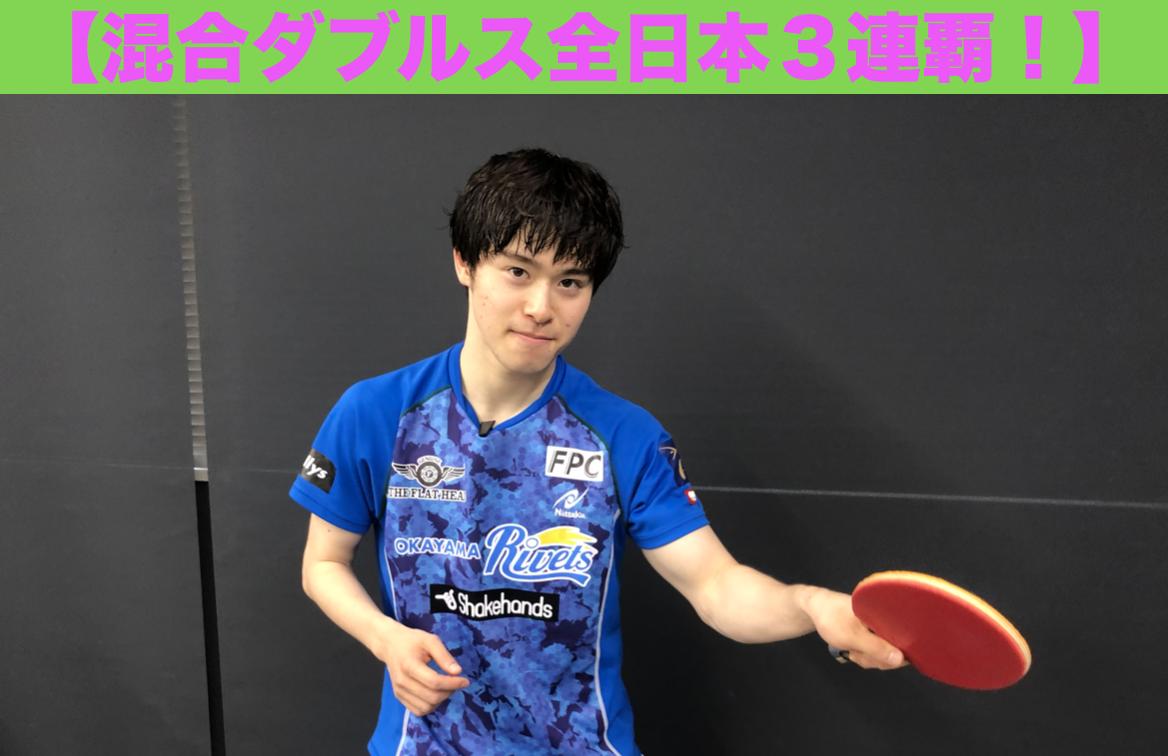 【祝】森薗政崇選手ミックス3連覇!圧倒的なチキータ得点率!