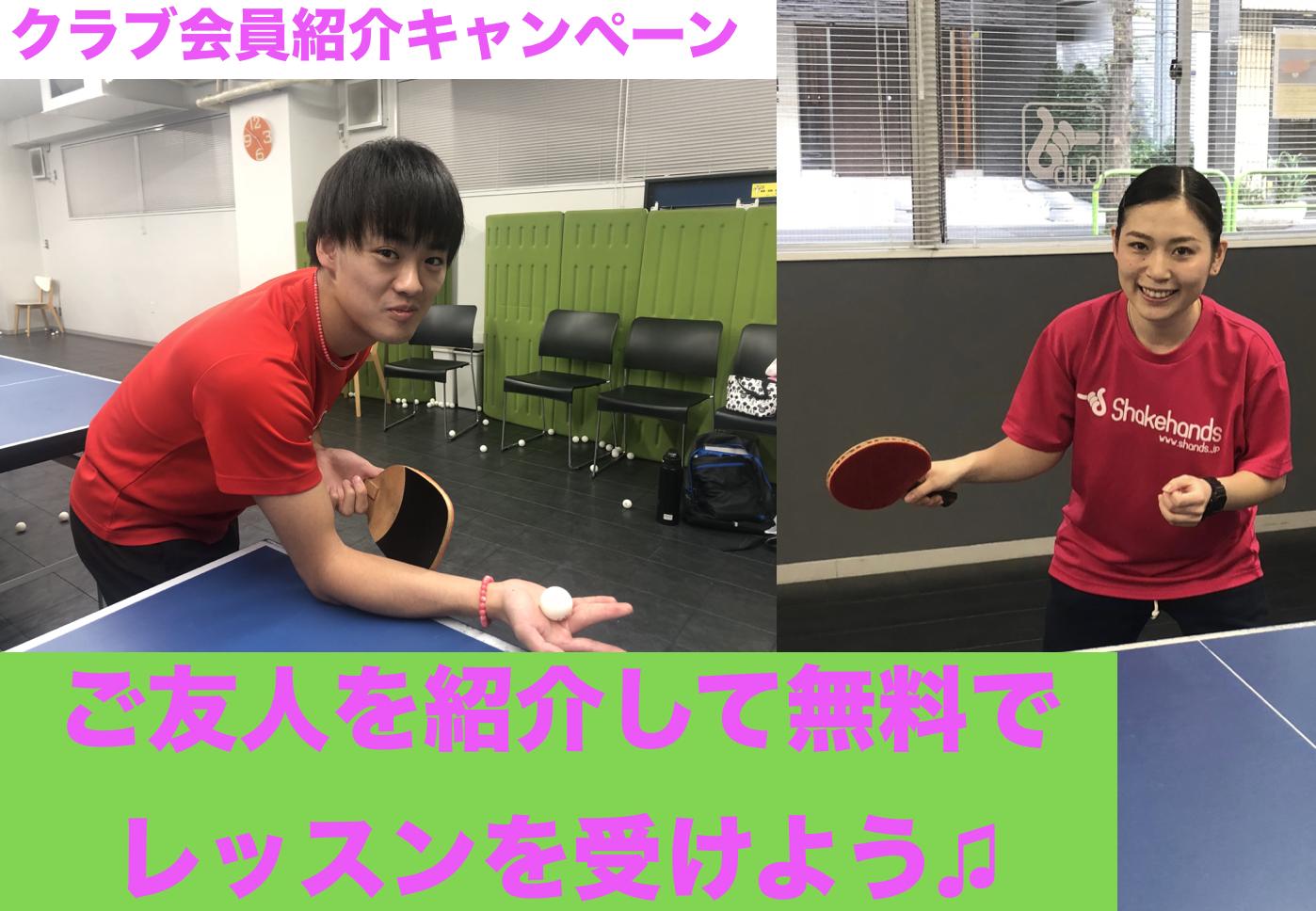 【期間限定!】シェークハンズクラブ会員紹介キャンペーン