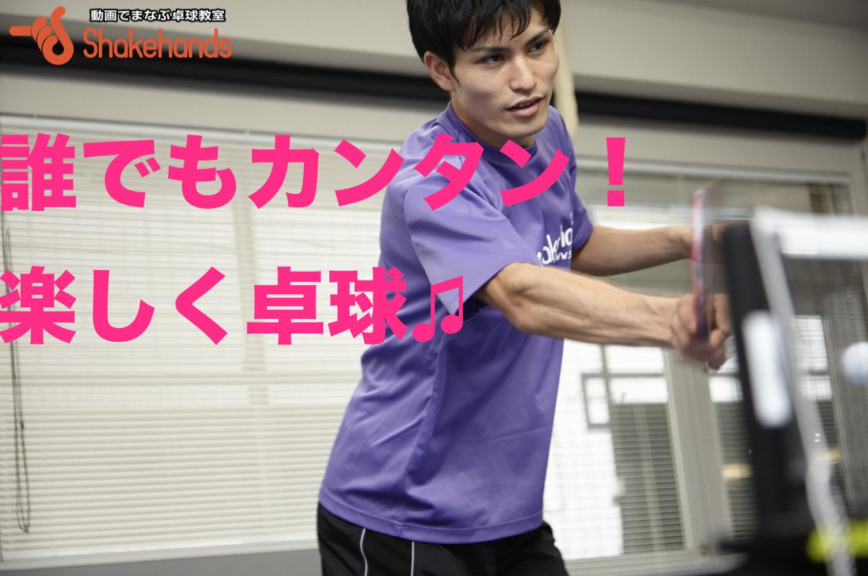 【入門者卓球教室】卓球で健康寿命をのばしましょう!