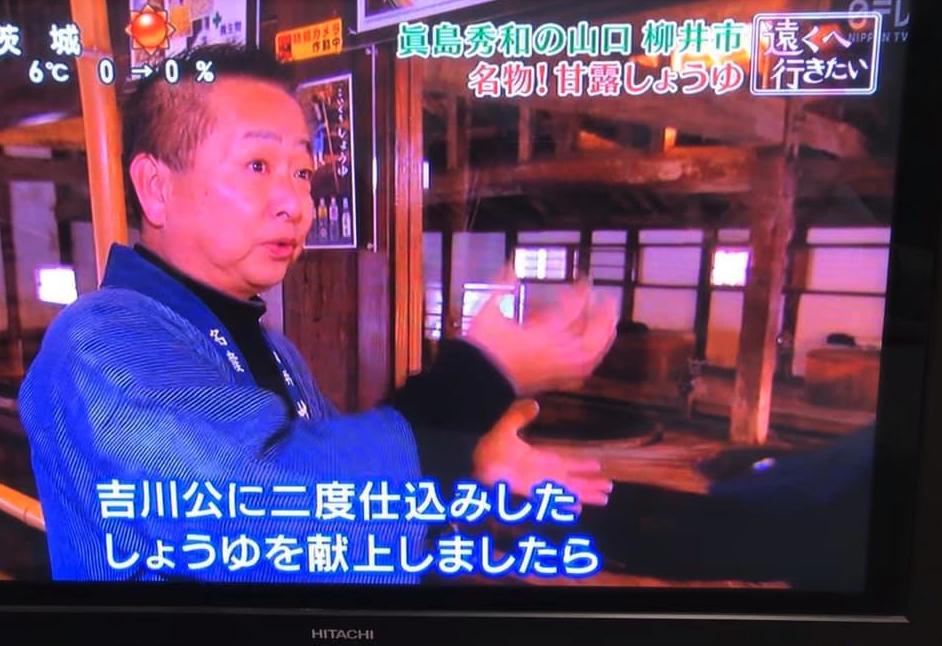 甘露醤油の佐川醤油蔵の社長桐山尚久くんが登場。中学の時は共に卓球部