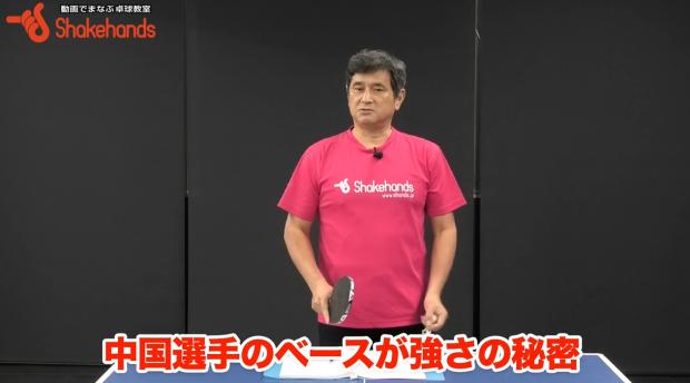 卓球のスイートスポット、大公開! 平岡フォアハンド講座!_表紙