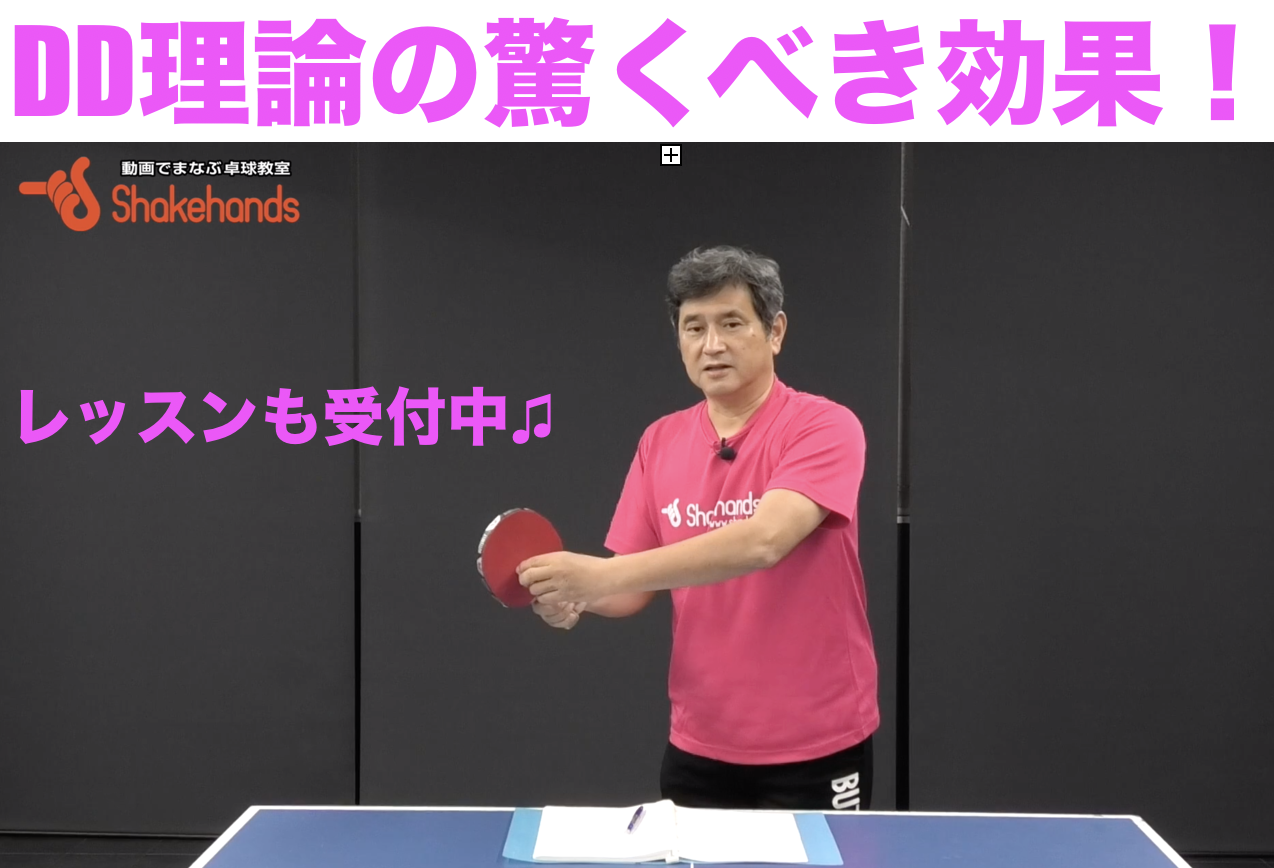 新しいベースとなる卓球理論【DD理論】公開中!夜レッスンも!
