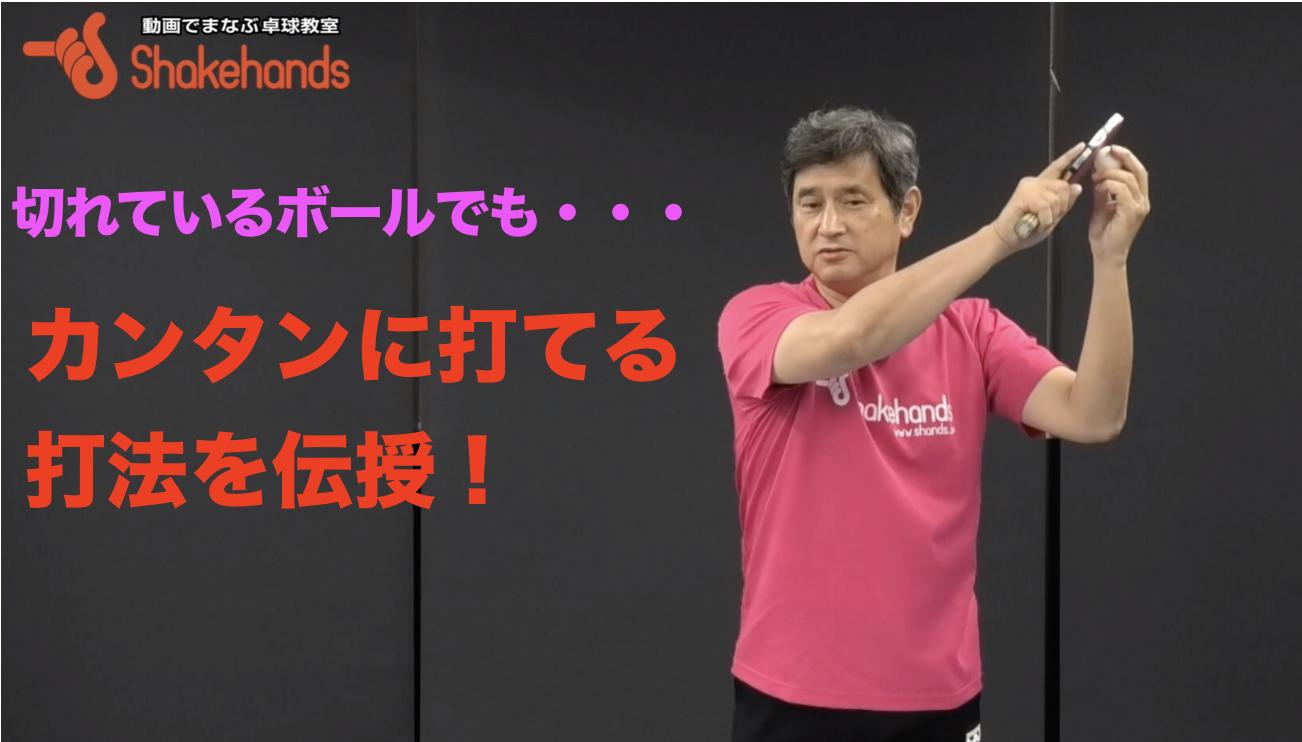 3/23(水)【平岡義博】切れている下回転が簡単に打てる!