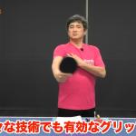 【4月から新連載】正しいラケットの持ち方、知ってますか? 平岡義博がグリップから丁寧に解説!