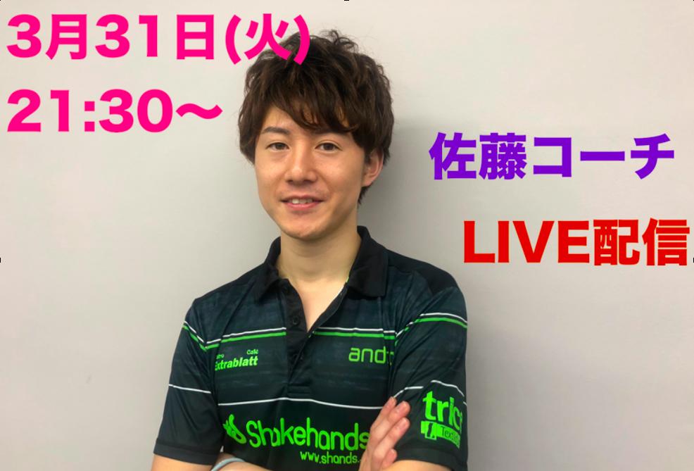 【配信終了】佐藤コーチが青森山田時代の日常について語ります