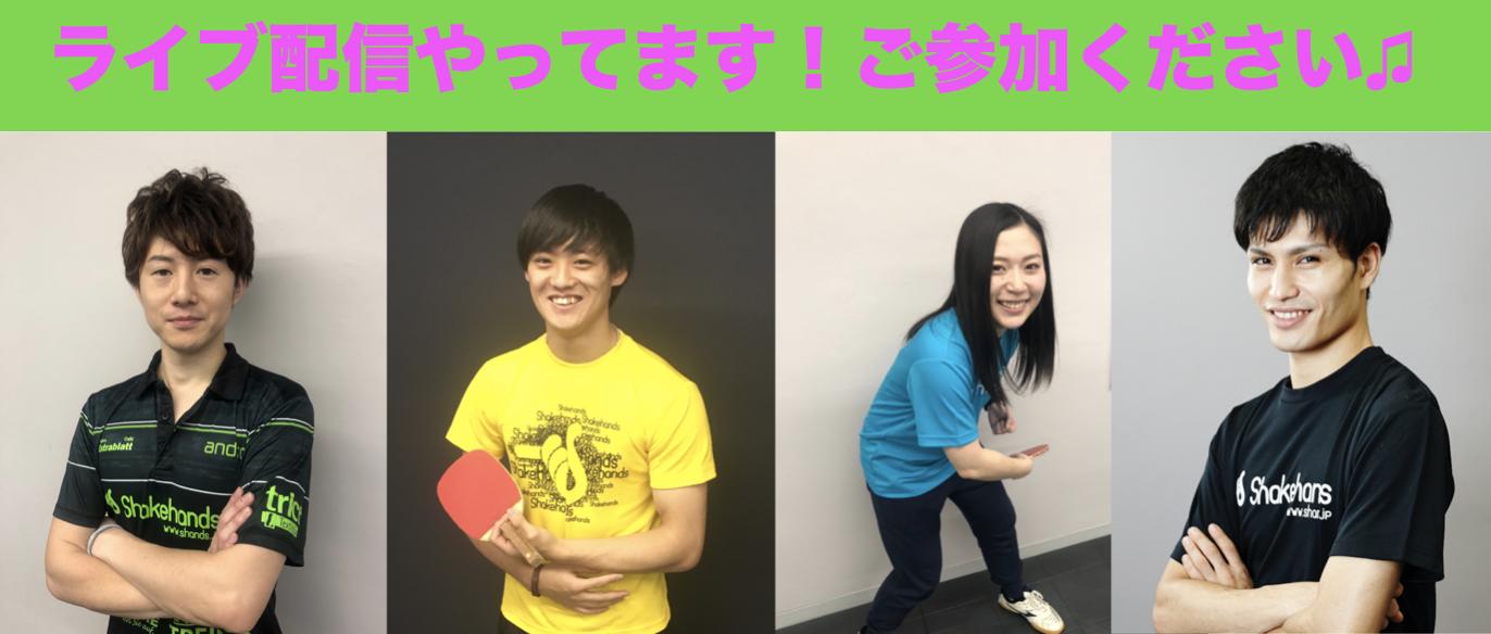 5/20(水)17:30〜よりコーチ陣によるライブ討論会