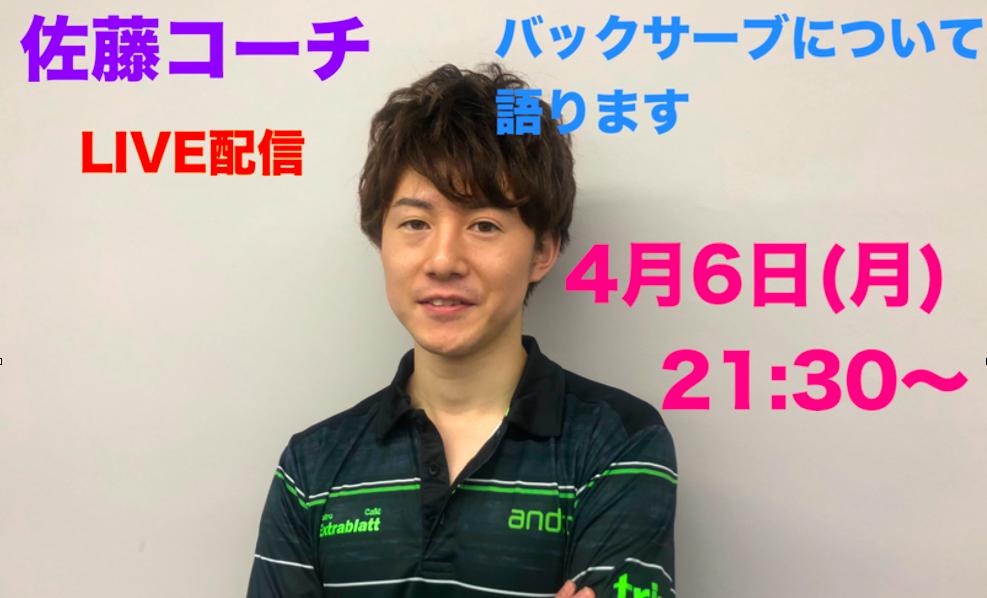【配信終了】4/6(月)21:30「佐藤コーチ、バックサーブについて語ります」