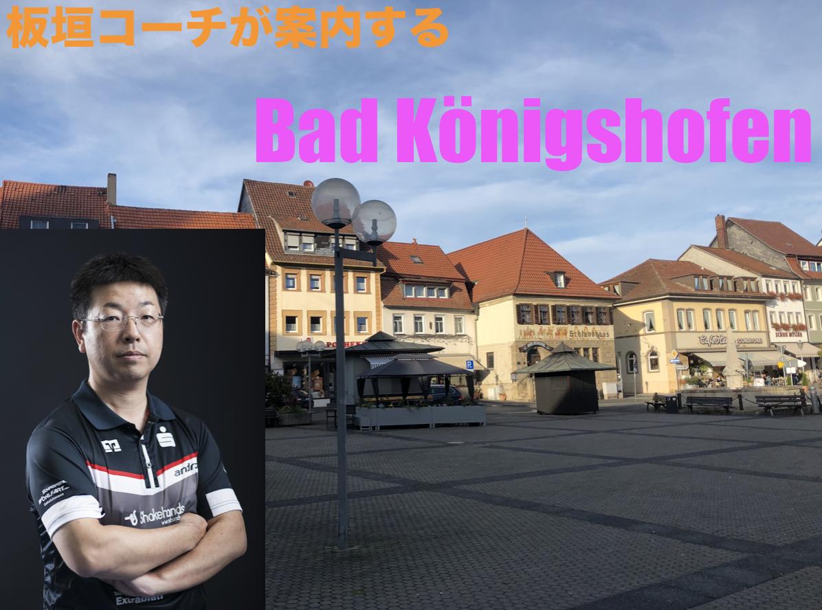 【LIVE配信】4/12(日)21:00〜板垣コーチのドイツ村案内@BK