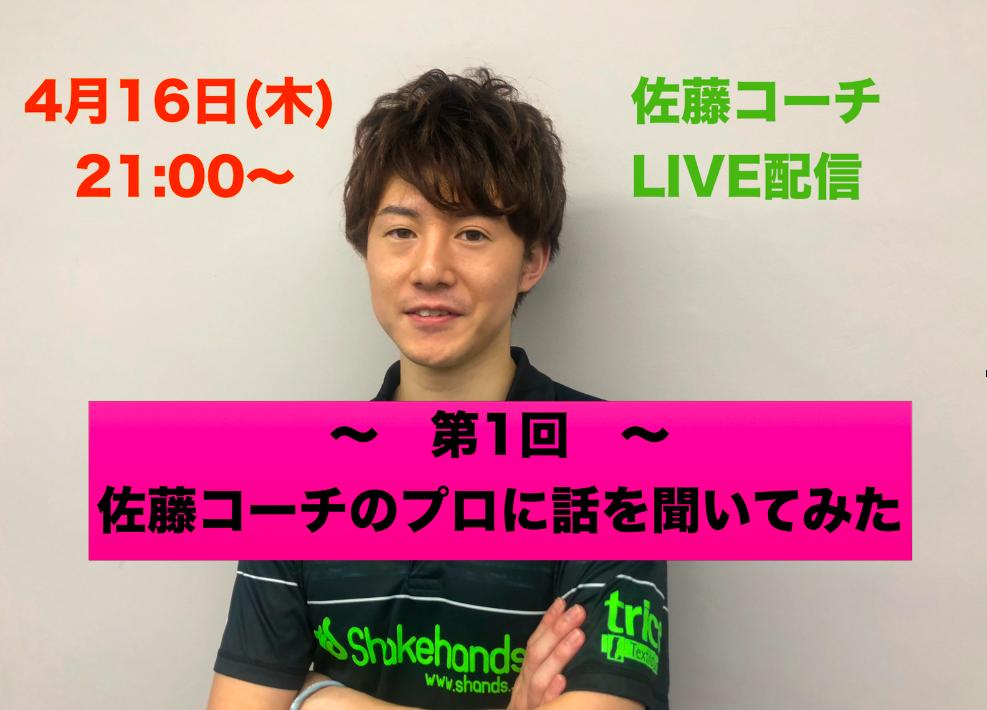 【ライブ配信】佐藤コーチがゲストを招いて色々話を聞きます!