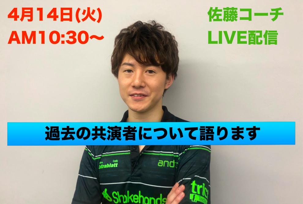 【ライブ配信】4月14日(火)佐藤コーチが共演者とのエピソード語ります!