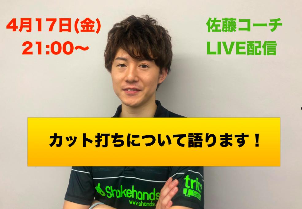 【ライブ配信】4/17(金)21時〜佐藤コーチ、カット打ちについて語ります!
