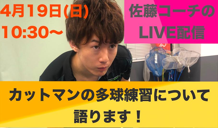 【ライブ配信】4/19(日)10:30〜佐藤コーチ、カットマンの多球練習について語ります!