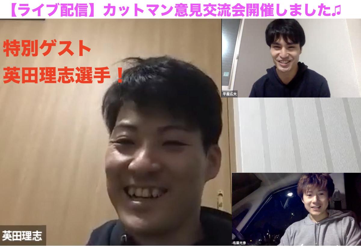 【カットマン意見交流会ライブ】英田理志選手に出演して頂きました!