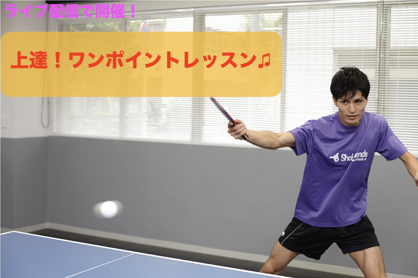 【ライブ】平屋コーチのワンポイントレッスン開催!