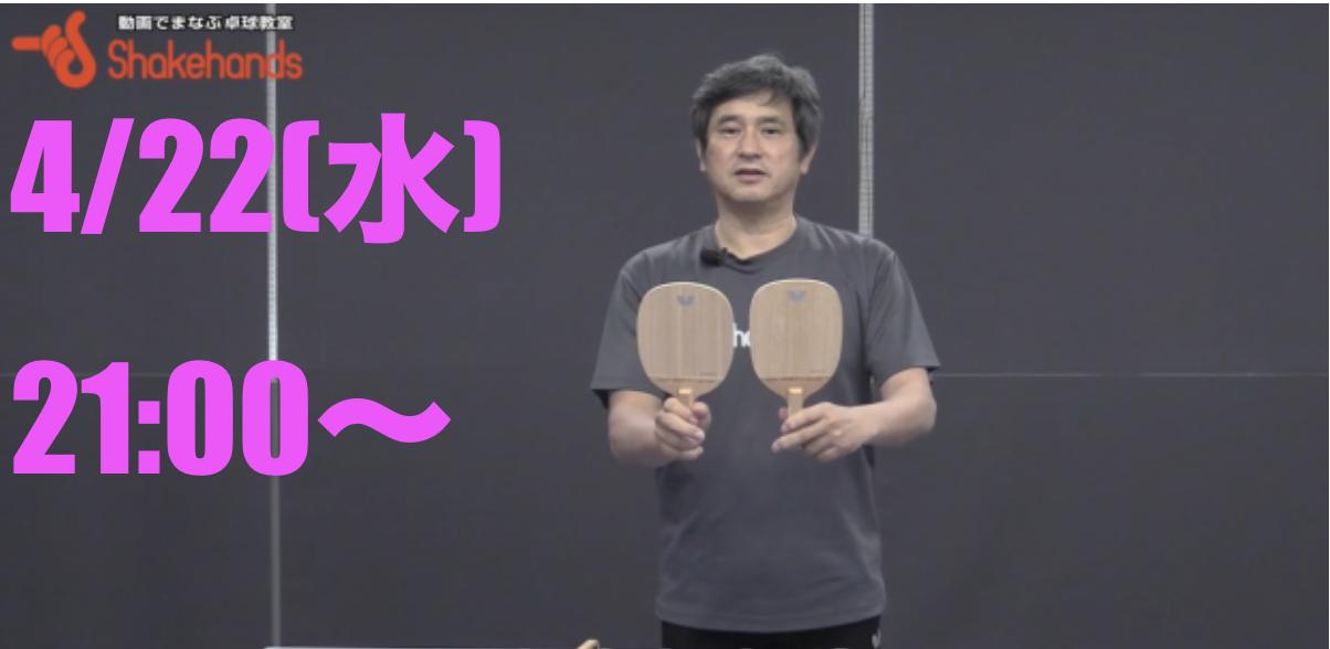 【平岡ライブ配信】4/22(水)21時〜より『ペンホルダーを学ぶ』