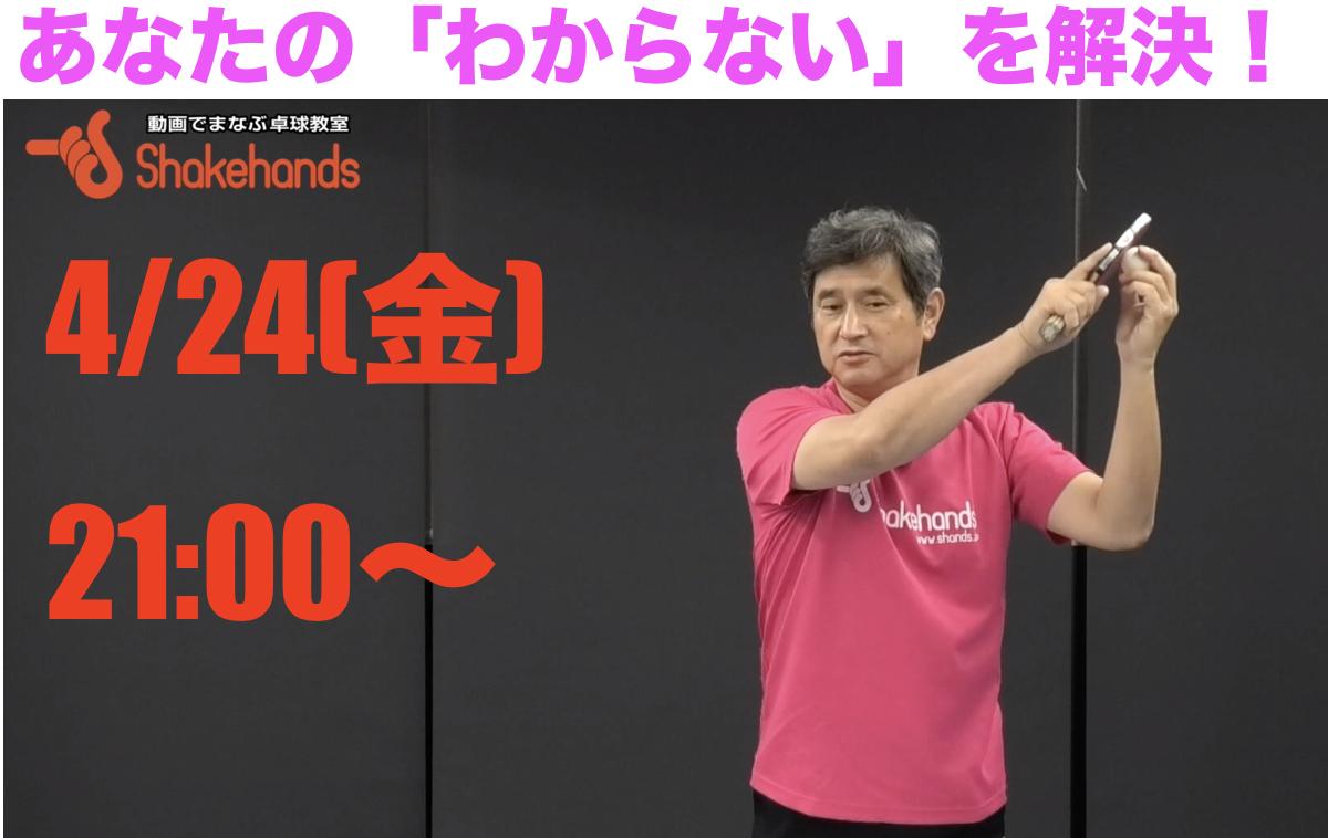 【ライブ配信】平岡監督のQ&Aコーナー開催!