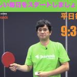 【自宅でできる卓球シリーズ】平日毎朝配信中!