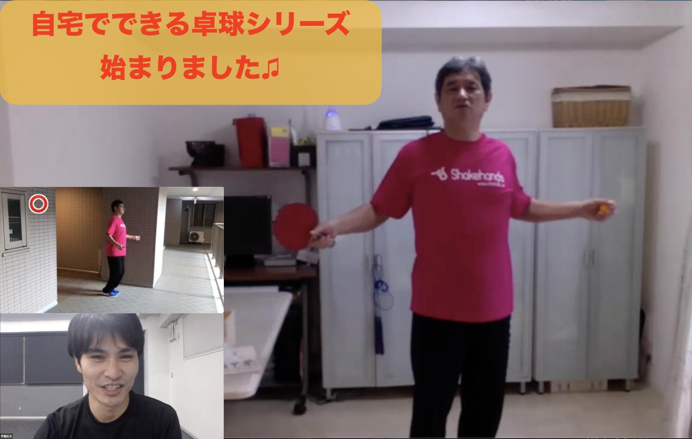 【youtubeでも同時配信しています!】自宅でできる卓球シリーズ!