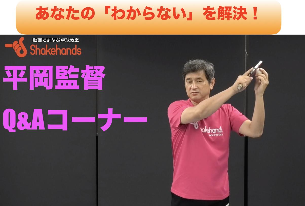 【ライブ配信】平岡監督のQ&Aライブ配信開催!