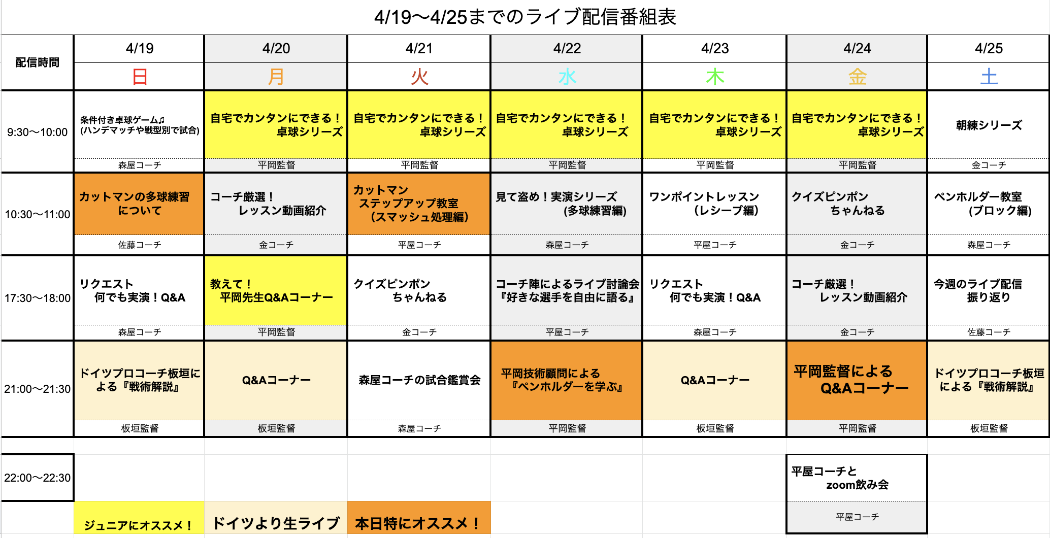 【ライブ番組表まとめ】4/19〜4/25のライブ番組表公開しました!