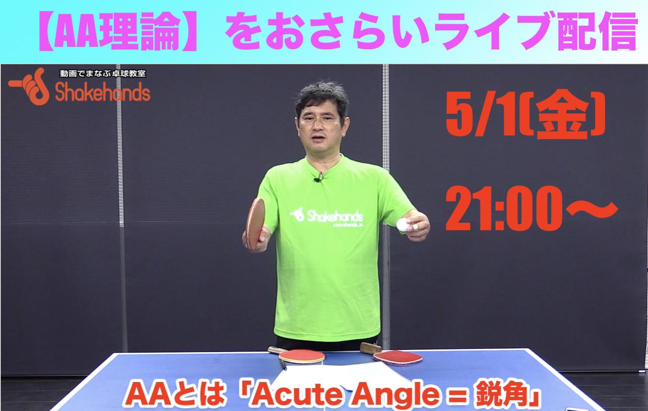 【ライブ配信】5/1(金)21時〜平岡理論おさらいシリーズ『AA理論』
