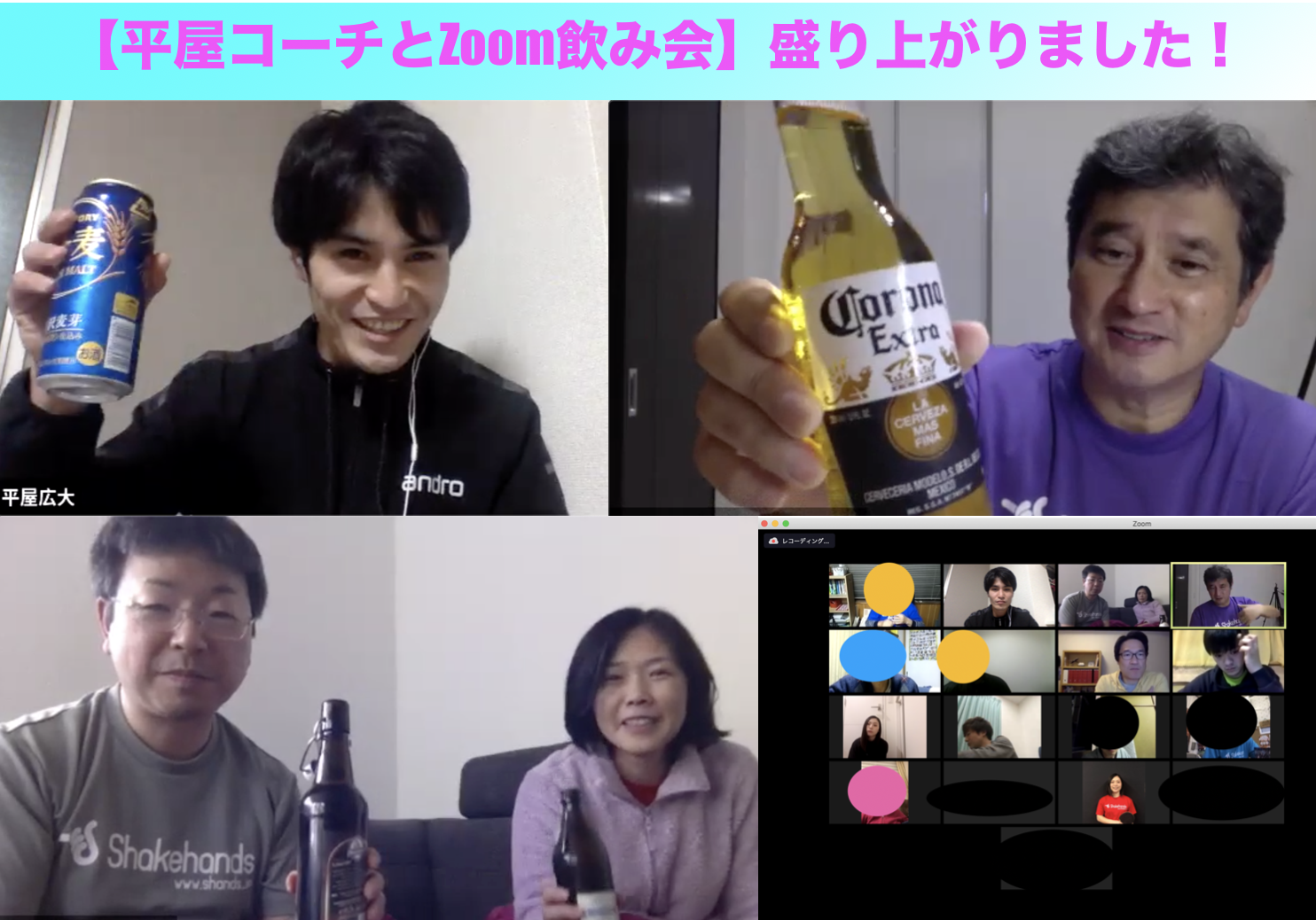 【平屋コーチとZoom飲み会】楽しく盛り上がりました!