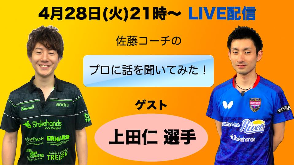 4月28日(火)21時〜のLIVE配信、ゲストは上田仁選手!