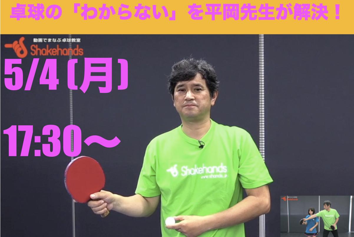 【ライブ配信】平岡監督のQ&Aコーナー開催中!