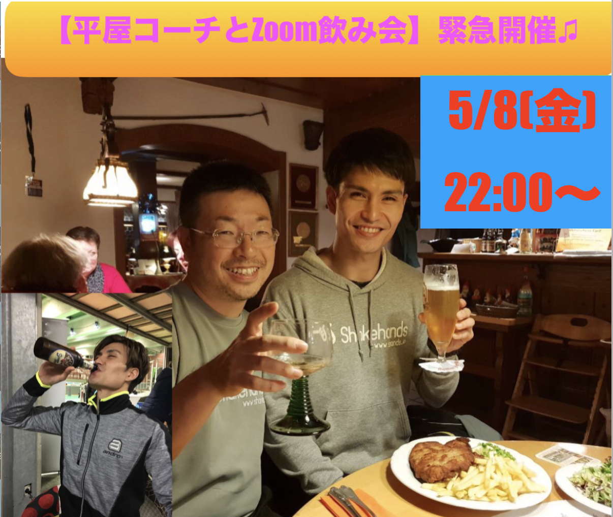 【Zoom飲み会】5/8(金)夜に皆様の「普段の練習話」聞かせてください!