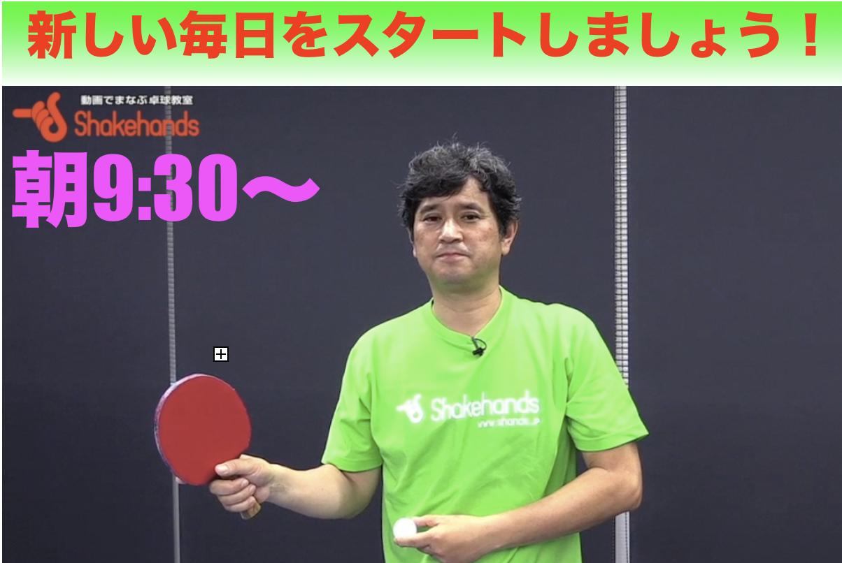 【自宅でできる卓球シリーズ】平日毎朝ライブ配信中!