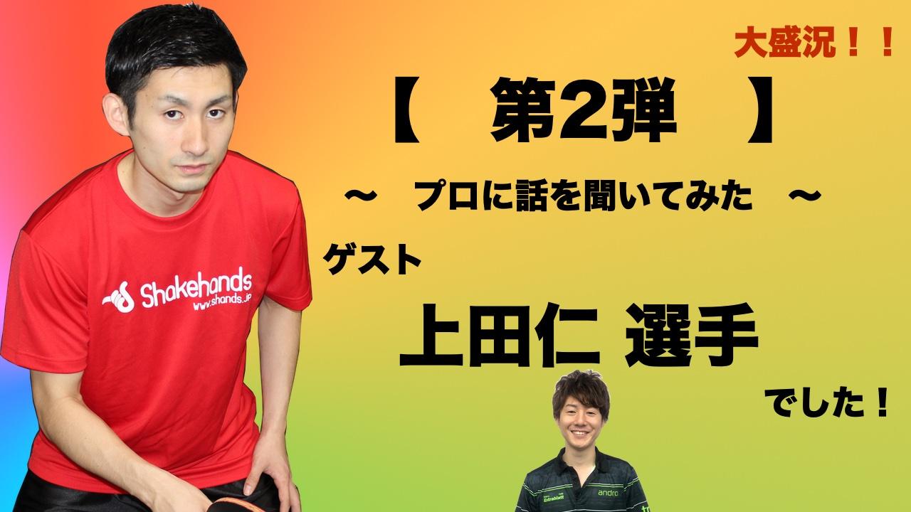 大盛況!第2弾は上田仁 選手でした!