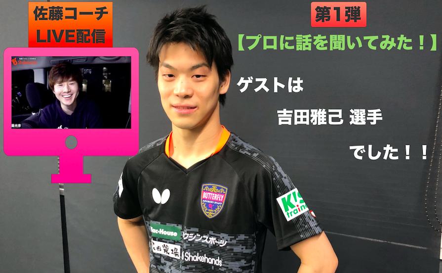 【プロに話を聞いてみた!】吉田雅己選手に出演して頂きました!