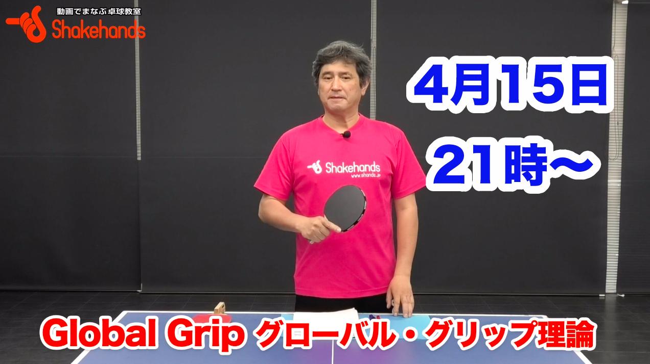 4/15(水)本日21時からGG理論をライブで解説!