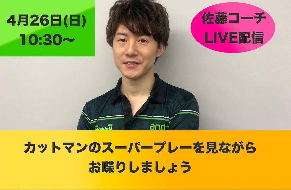 【ライブ配信】4/26(日)10:30〜佐藤コーチがカットマンのスーパープレーを見ながらお喋りします