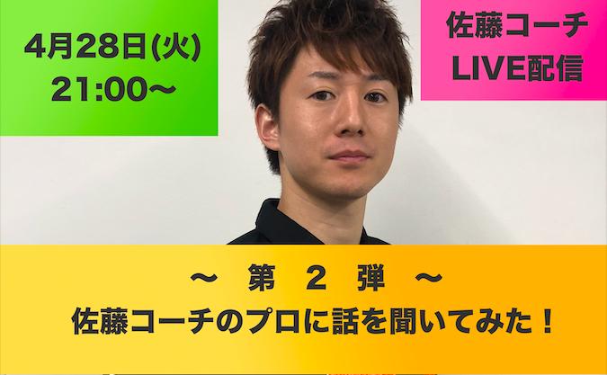 【ライブ配信】4/28(火)21:00〜第2弾!佐藤コーチのプロに話を聞いてみた!