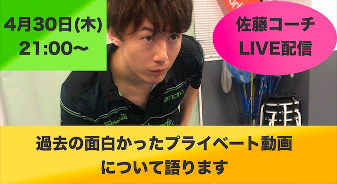 【ライブ配信】4/30(木)21:00〜佐藤コーチが面白かったプライベート動画について語ります!