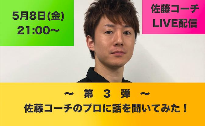 【ライブ配信】5/8(金)21:00〜第3弾!佐藤コーチのプロに話を聞いてみた!
