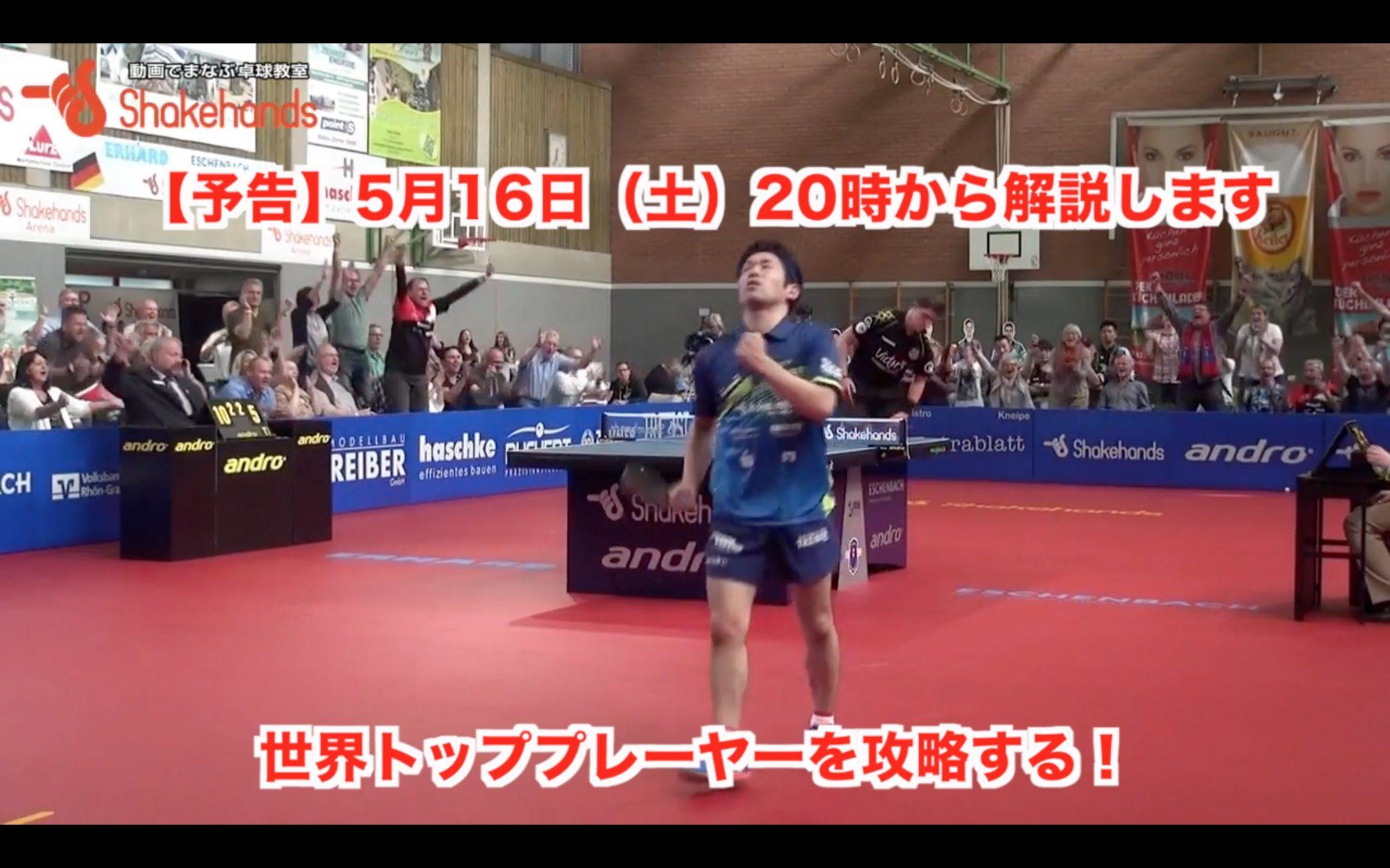【予告】5月16日(土)20:00からの戦術動画解説は及川選手 vs フランシスカ選手(ドイツ)