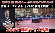 【予告】5月25日(月)20:00からの戦術動画解説は【女子トップ選手の試合解説】