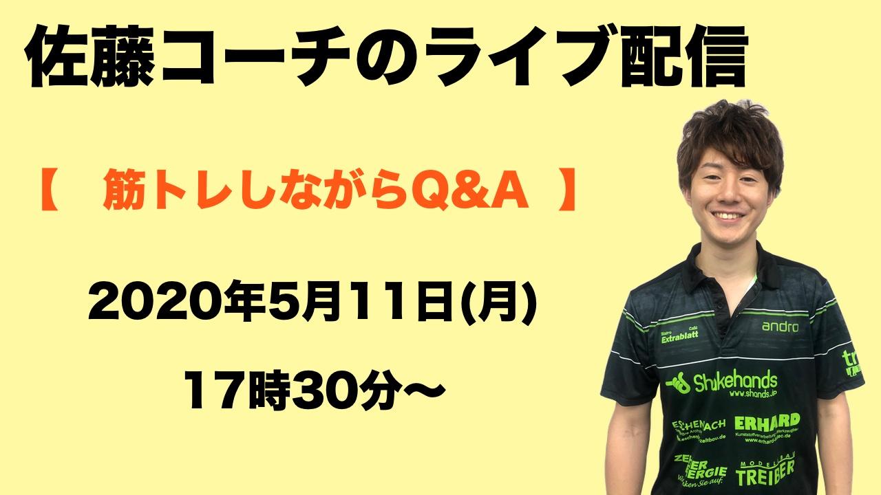 【ライブ配信】5/11(月)17:30〜佐藤コーチの筋トレしながらQ&A!?