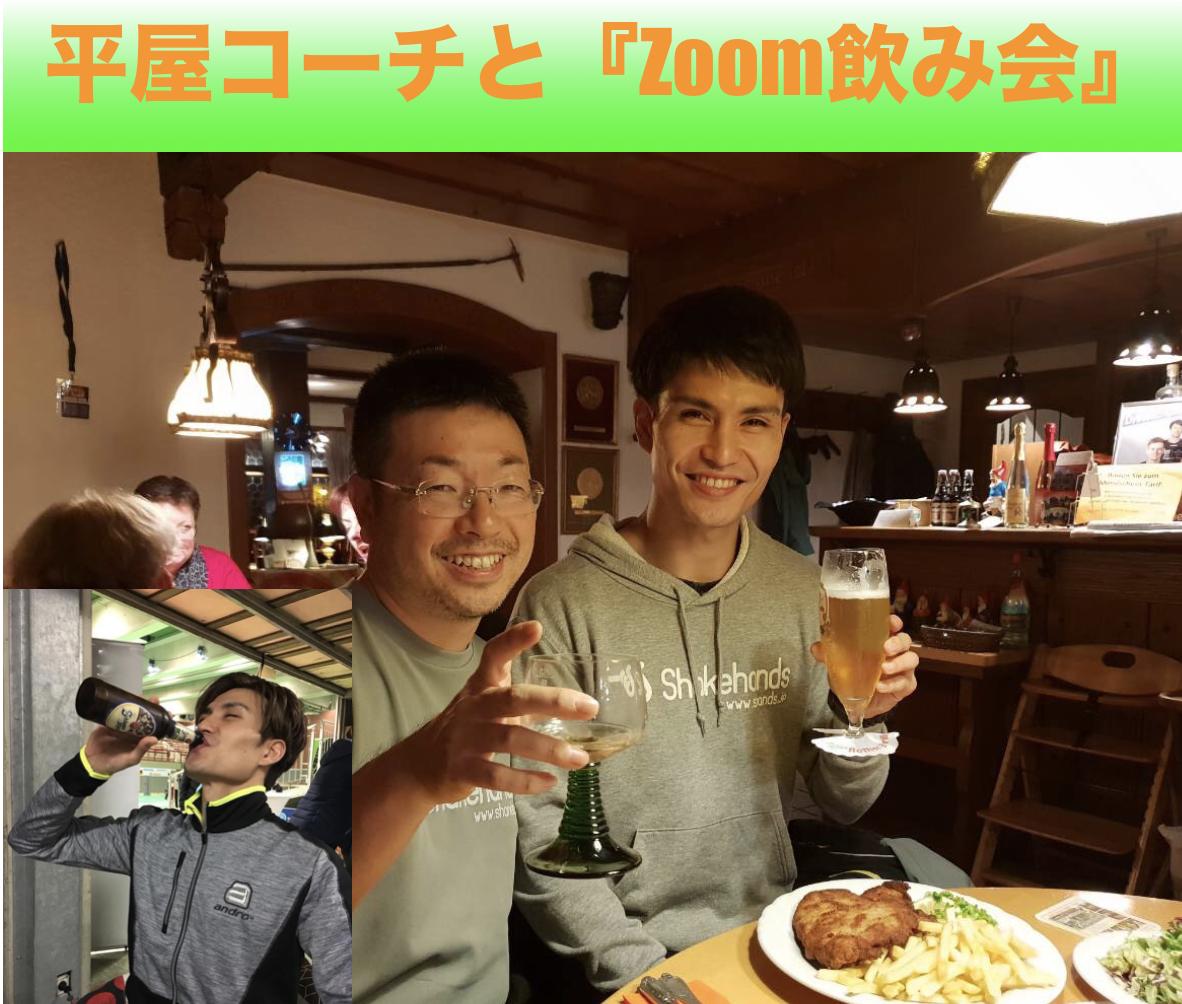 【Zoom飲み会】5/22(金)夜に皆様の「◯◯の話」聞かせてください!