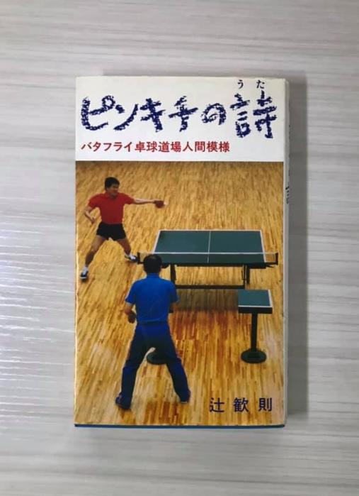 私の卓球指導者の原点にあるのが、 【バタフライ卓球道場】