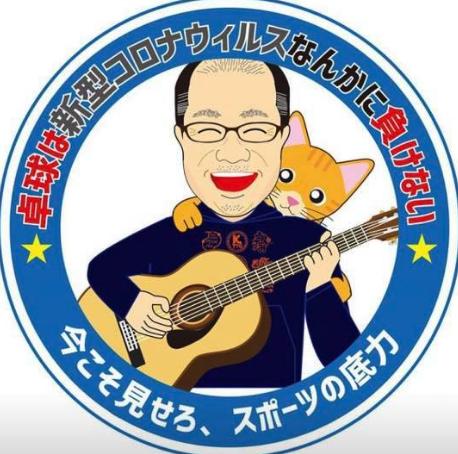 新潟県つばめジュニア監督の田巻賢太郎さん