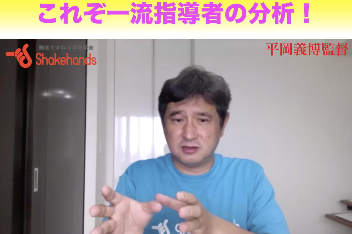 【ライブ】平岡監督の『トップ選手解説シリーズ』5/25〜5/29限定!