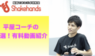 【LIVE】厳選!平屋コーチの有料動画紹介